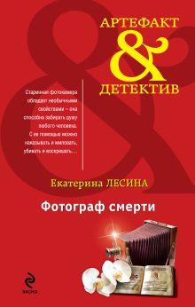 Лесина Е. - Фотограф смерти обложка книги