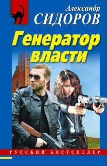 Сидоров А.А. - Генератор власти обложка книги