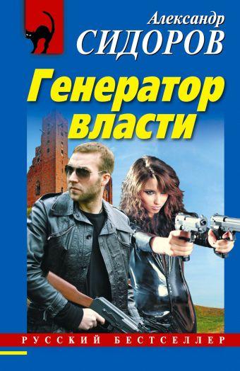 Генератор власти Сидоров А.А.