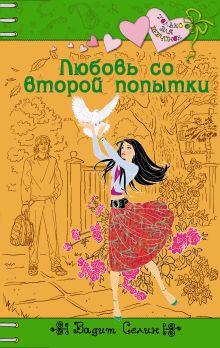 Селин В. - Любовь со второй попытки обложка книги