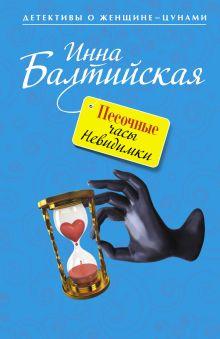 Балтийская И. - Песочные часы Невидимки обложка книги