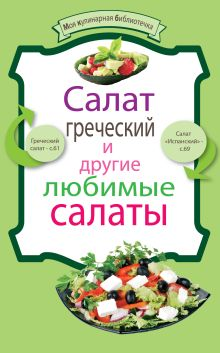 - Салат греческий и другие любимые салаты обложка книги