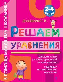 Обложка Решаем уравнения : 2-4 классы Дорофеева Г.В.