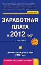 Заработная плата в 2012 году