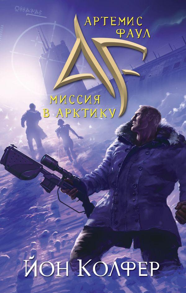 Артемис Фаул. Миссия в Арктику Колфер Й.