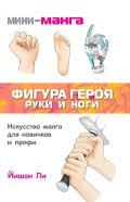 Мини-манга: фигура героя. Руки и ноги от ЭКСМО