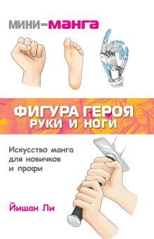 Ли Й. - Мини-манга: фигура героя. Руки и ноги обложка книги