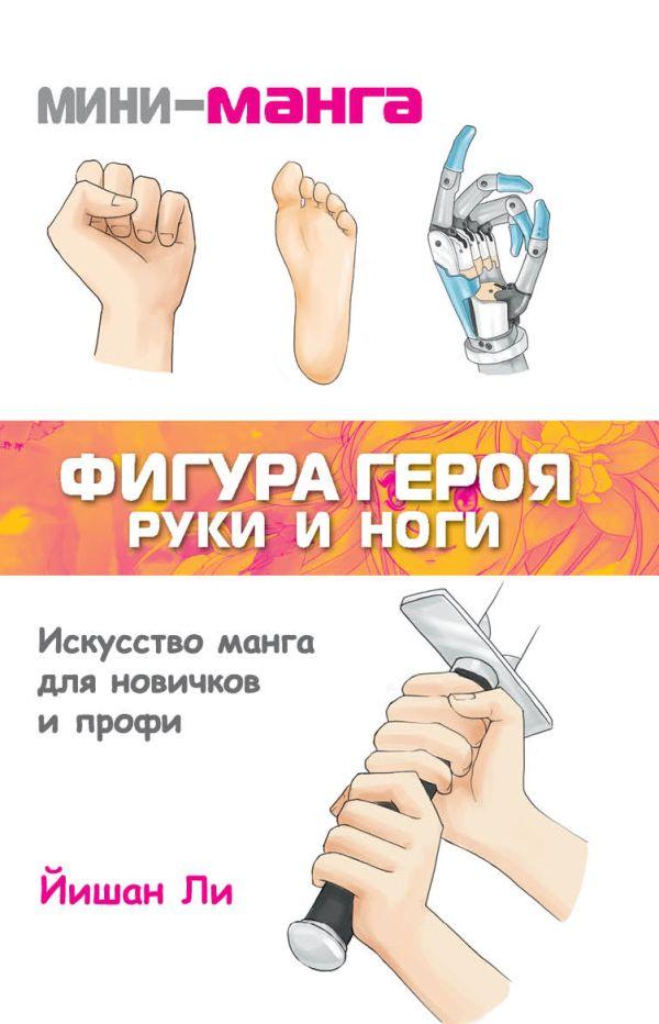 Мини-манга: фигура героя. Руки и ноги Ли Й.