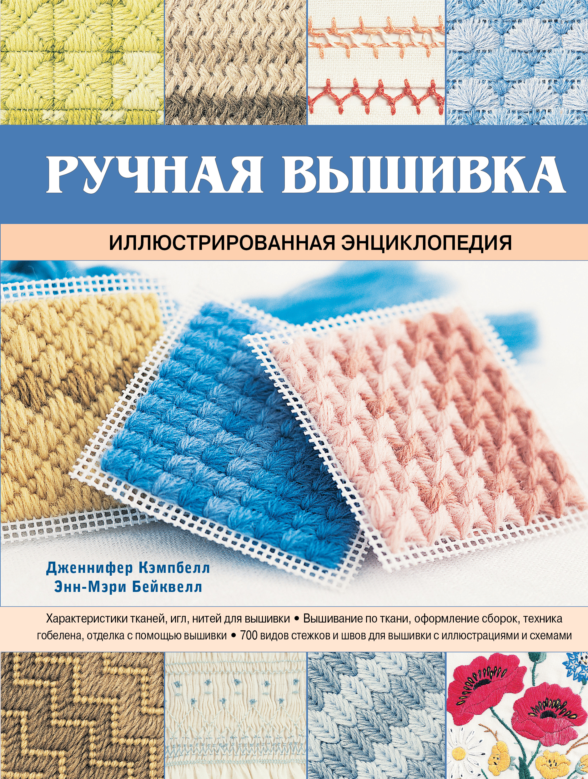 Ручная вышивка. Иллюстрированная энциклопедия от book24.ru