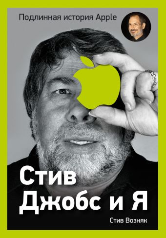Стив Джобс и я: подлинная история Apple Возняк С., Смит Д.