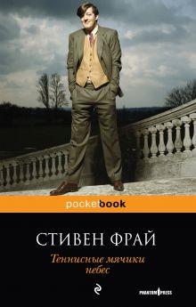 Фрай С. - Теннисные мячики небес обложка книги
