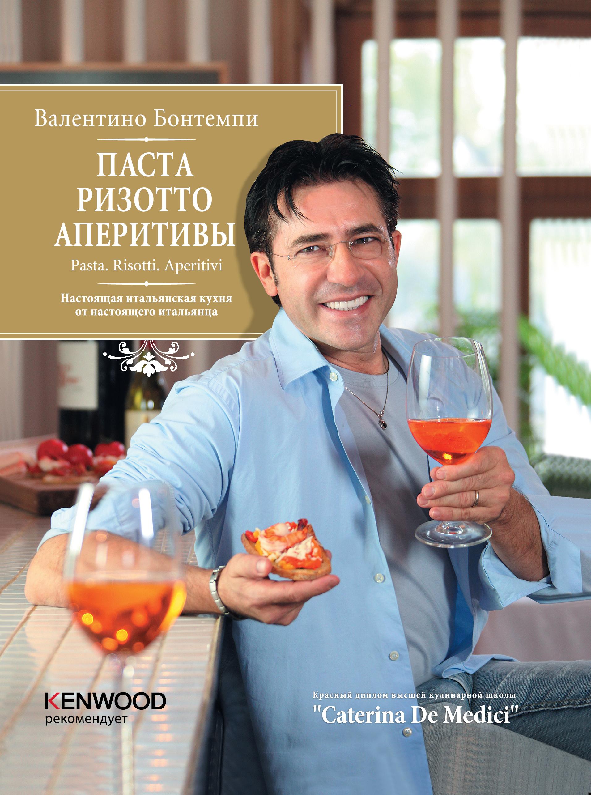 Паста. Ризотто. Аперитивы (серия Кулинария. Авторская кухня)
