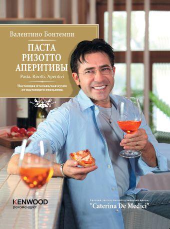 Паста. Ризотто. Аперитивы (серия Кулинария. Авторская кухня) Бонтемпи В., <не У., Моргунов С.