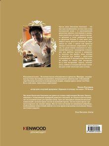 Обложка сзади Паста. Ризотто. Аперитивы (серия Кулинария. Авторская кухня)