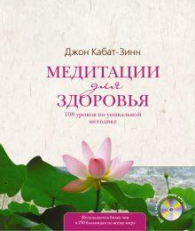 Медитации для здоровья: 108 уроков по уникальной методике + CD