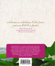 Обложка сзади Медитации для здоровья: 108 уроков по уникальной методике + CD Джон Кабат-Зинн