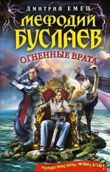 Обложка Мефодий Буслаев. Огненные врата Дмитрий Емец