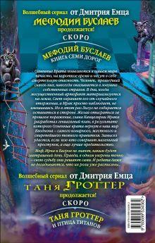 Обложка сзади Мефодий Буслаев. Огненные врата Дмитрий Емец