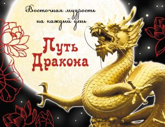 Путь Дракона: восточная мудрость на каждый день