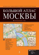 Большой атлас Москвы