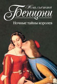 Бенцони Ж. - Ночные тайны королев обложка книги