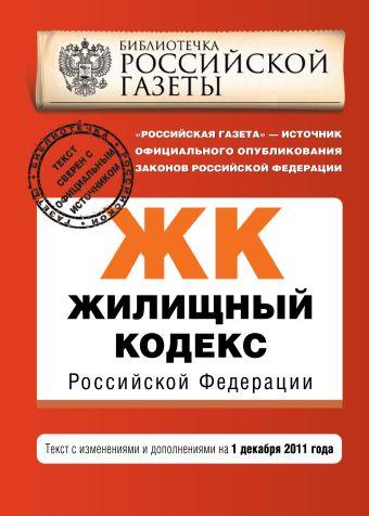 Жилищный кодекс Российской Федерации : текст с изм. и доп. на 1 декабря 2011 г.