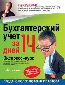 Бухгалтерский учет за 14 дней. Экспресс-курс. 10-е изд.