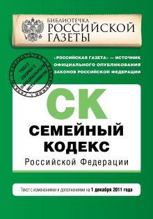 Обложка Семейный кодекс Российской Федерации : текст с изм. и доп. на 1 декабря 2011 г.