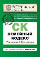 Семейный кодекс Российской Федерации : текст с изм. и доп. на 1 декабря 2011 г.