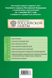 Обложка сзади Семейный кодекс Российской Федерации : текст с изм. и доп. на 1 декабря 2011 г.
