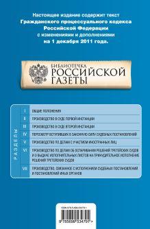 Обложка сзади Гражданский процессуальный кодекс Российской Федерации : текст с изм. и доп. на 1 декабря 2011 г.