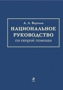 проф. А. Л. Верткин - Национальное руководство по скорой помощи обложка книги