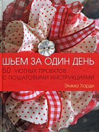 - Подарок любимой рукодельнице обложка книги