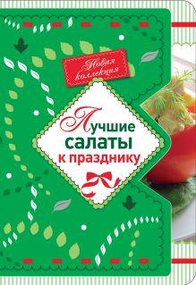 - Лучшие салаты к празднику обложка книги