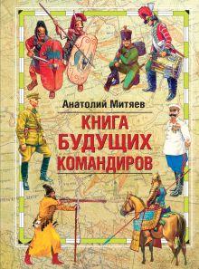 Митяев А.В. - Книга будущих командиров обложка книги