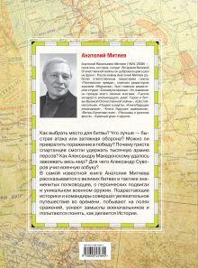 Обложка сзади Книга будущих командиров Анатолий Митяев