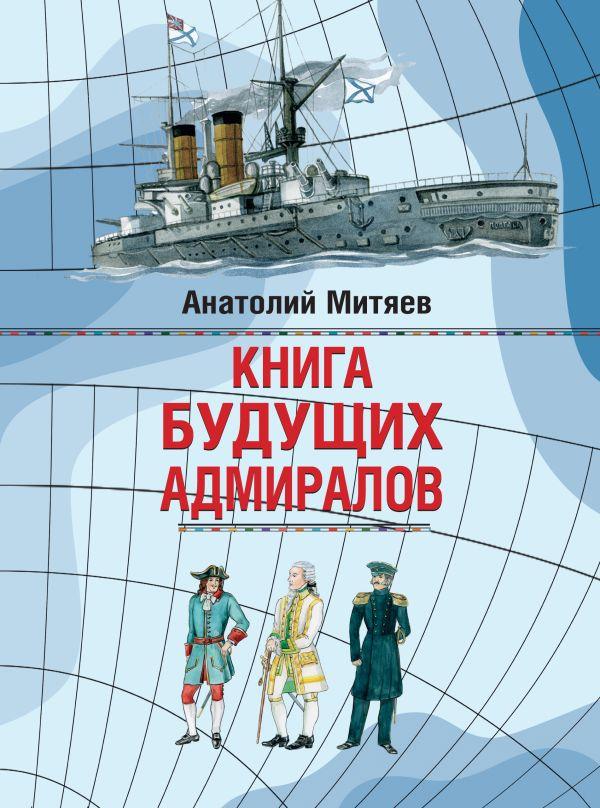 Книга будущих адмиралов скачать