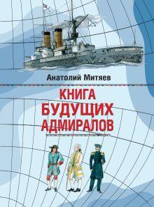 Митяев А.В. - Книга будущих адмиралов обложка книги