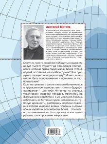 Обложка сзади Книга будущих адмиралов Анатолий Митяев