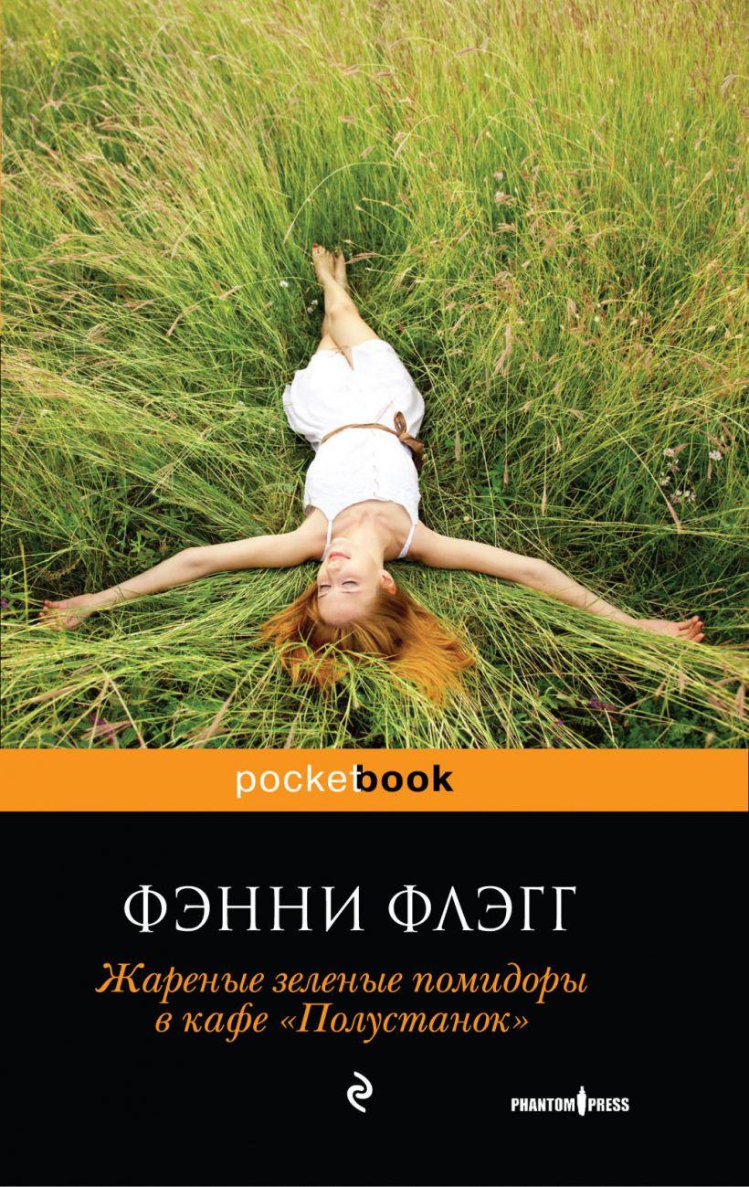https://cdn.eksmo.ru/v2/ITD000000000179165/COVER/cover1__w820.jpg