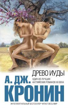 Кронин А. - Древо Иуды обложка книги