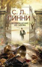 Линни С.Л. - Возвращение из Эдема' обложка книги