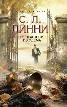 Возвращение из Эдема обложка книги