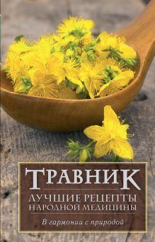 - Травник. Лучшие рецепты народной медицины (ПП) обложка книги