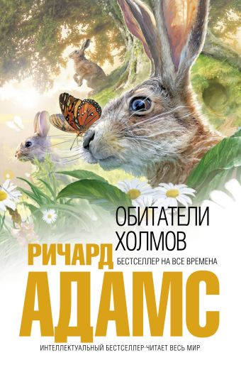 Обитатели холмов Адамс Р.