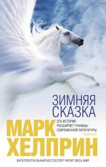 Зимняя сказка обложка книги