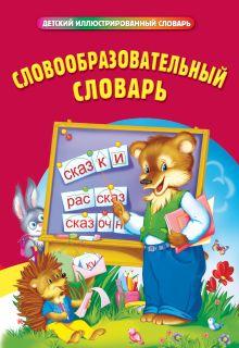 Руднева А.В., сост. - Словообразовательный словарь обложка книги