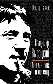 Бакин В. - ВЛАДИМИР ВЫСОЦКИЙ без мифов и легенд обложка книги