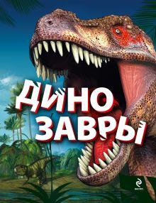 Малютин А.О. - Динозавры обложка книги