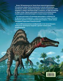 Обложка сзади Динозавры Антон Малютин